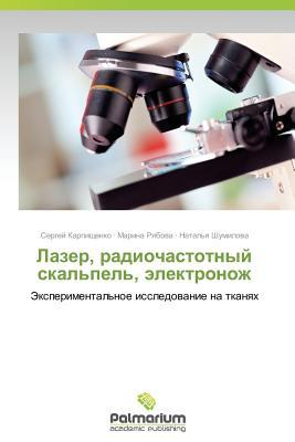 Lazer, Radiochastotnyy Skalpel, Elektronozh  by  Karpishchenko Sergey