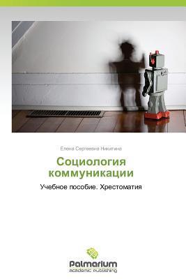 Sotsiologiya Kommunikatsii Nikitina Elena Sergeevna