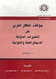 مواقف الفكر العربي من التغيرات الدولية: الديمقراطية والعولمة  by  علي أومليل