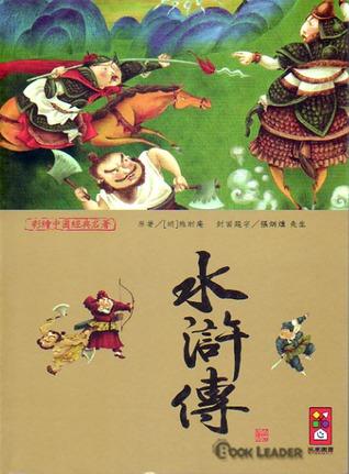 水滸傳  by  Shi Naian