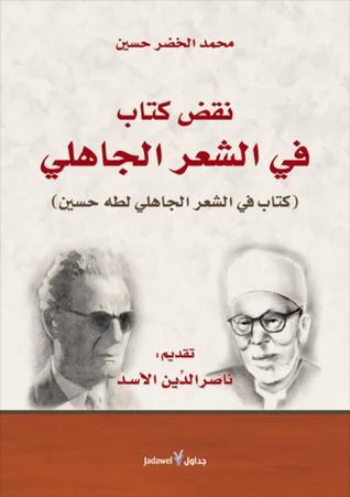 كتاب الشعر الجاهلي للشيخ محمد 13448003.jpg