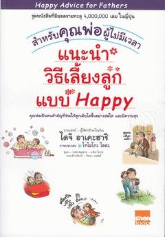 แนะนำวิธีเลี้ยงลูกแบบ Happy สำหรับคุณพ่อผู้ไม่มีเวลา  by  Daiji Akehashi