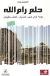 حلم رام الله - رحلة في قلب السراب الفلسطيني