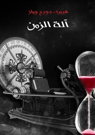 آلة الزمن  by  H.G. Wells