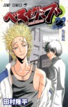 Beelzebub, Vol. 22: Killer Six Elements (Beelzebub, #22)
