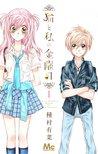 猫と私の金曜日 1 [Neko to Watashi no Kinyoubi 1]