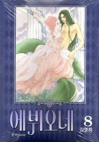 Evyione: Ocean Fantasy Volume 8 Young-Hee Kim