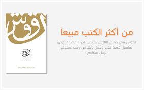 نقوش في جدران الثلاثين خالد العمار