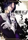 魔界王子 devils and realist 3 [Makai Ouji: Devils and Realist 3] (Devils and Realist, #3)