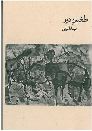 طغیان دور  by  پریماه اعوانی