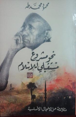 نحو مشروع مستقبلي للإسلام  by  محمود محمد طه