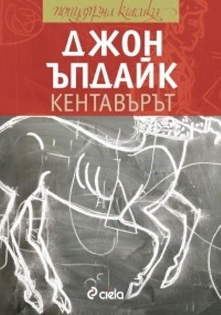 Кентавърът John Updike