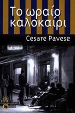 Το ωραίο καλοκαίρι Cesare Pavese