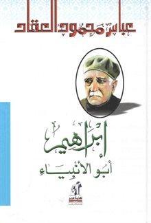 إبراهيم أبو الأنبياء  by  عباس محمود العقاد