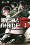 進撃の巨人 INSIDE 抗 [Shingeki no Kyojin: INSIDE Kou]
