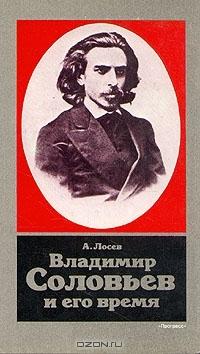 Владимир Соловьев и его время