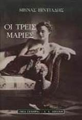 Οι τρεις Μαρίες  by  Μηνάς Βιντιάδης