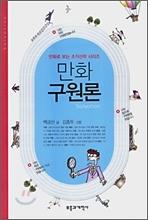 만화 구원론 백금산 글/김종두 그림
