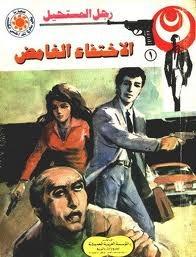 الإختفاء الغامض نبيل فاروق