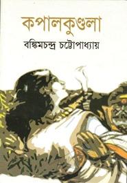 কপালকুণ্ডলা  by  Bankim Chandra Chattopadhyay