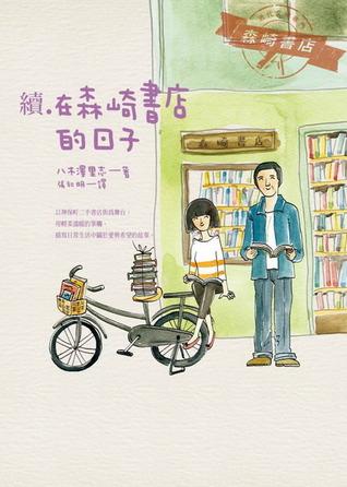 續.在森崎書店的日子  by  Satoshi Yagisawa
