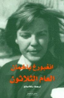 العام الثلاثون Ingeborg Bachmann