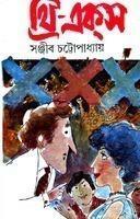 থ্রি-এক্স Sanjib Chattopadhyay