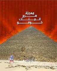 معجزة هرم الملك خوفو زاهي حواس
