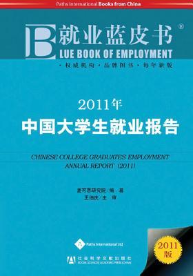 Chinese College Graduates Employment Annual Report (2011) Mycos Research Institute