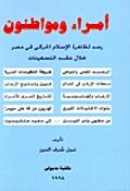 أمراء ومواطنون-رصد لظاهرة الإسلام الحركي في مصر خلال عقد التسعينات نبيل شرف الدين