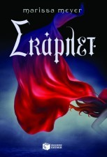 Σκάρλετ by Marissa Meyer