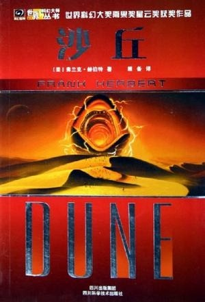 沙丘 (Dune Chronicles, #1)  by  Frank Herbert