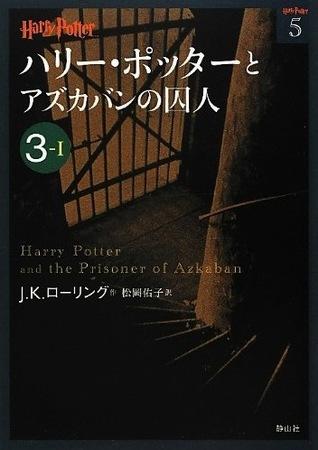 ハリー・ポッターとアズカバンの囚人 3-1