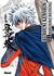 Rurouni Kenshin 21 Edición integral
