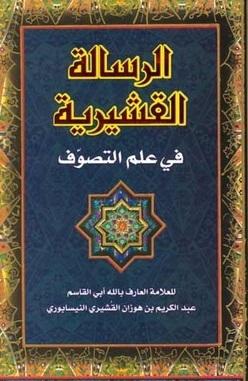 كتاب الرسالة القشيرية في علم التصوف للقشيري 7456541