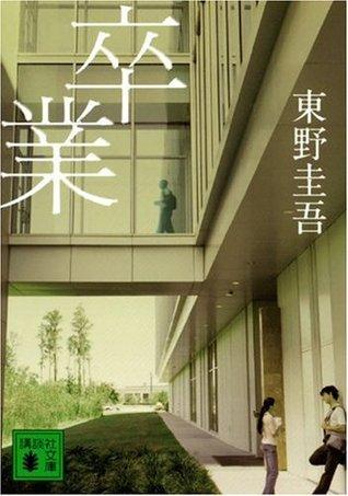 Sotsugyō: Setsugekka Satsujin Gēmu Keigo Higashino