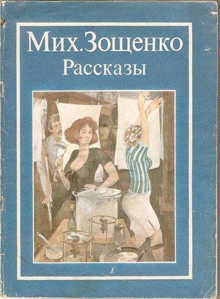 Рассказы Mikhail Zoshchenko