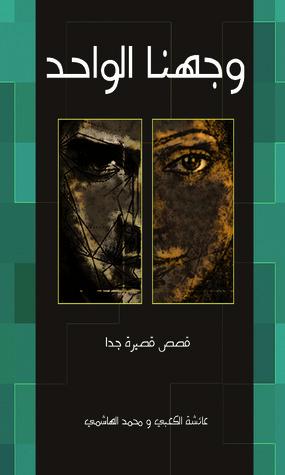 وجهنا الواحد by عائشة الكعبي