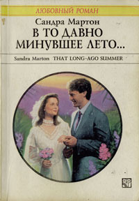 В то давно минувшее лето... Sandra Marton
