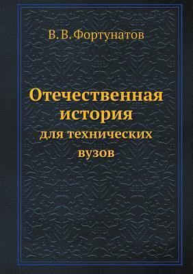 Otechestvennaya Istoriya Dlya Tehnicheskih Vuzov  by  V.V. Fortunatov