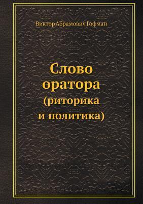 Slovo Oratora Viktor Abramovich Gofman
