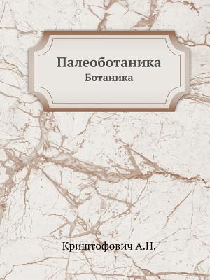 Paleobotanika Botanika A.N. Krishtofovich