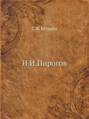 Н.И. Пирогов  by  Solomon Straikh
