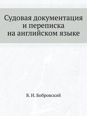 Sudovaya Dokumentatsiya I Perepiska Na Anglijskom Yazyke V I Bobrovskij