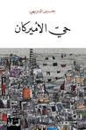 حي الأميركان by جبور الدويهي