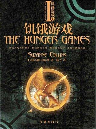 Los juegos del hambre (edición china)