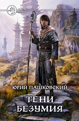 Тени безумия  by  Юрий Пашковский