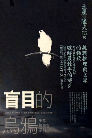 盲目的烏鴉  by  Takao Tsuchiya