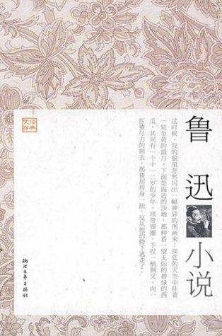 Lu Xuns Novels  by  Lu Xun