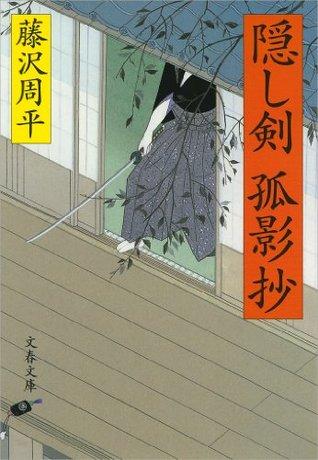 隠し剣孤影抄: 1  by  Shuhei Fujisawa